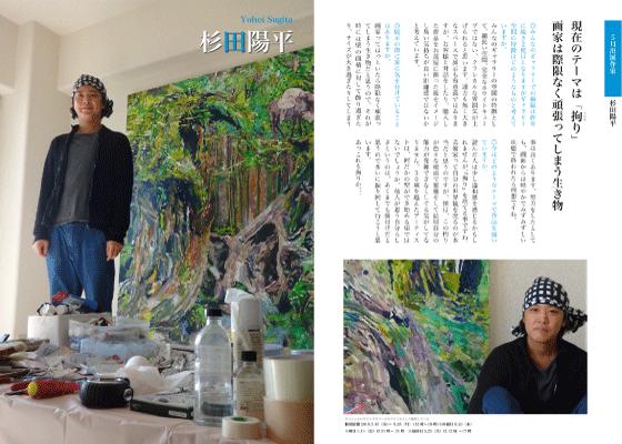 杉田陽平の画像 p1_5