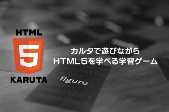 HTML5KARUTA カルタで遊びながらHTML5を学べる学習ゲーム